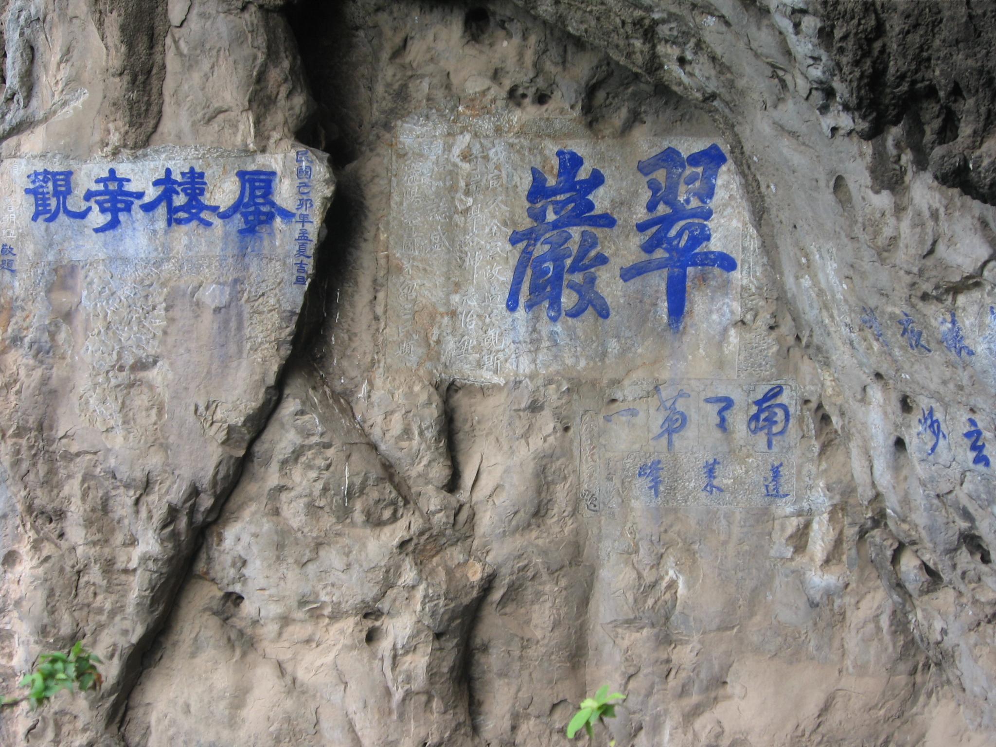 石洞寺内奇观