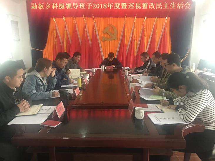 勐板乡召开科级领导班子2018年度暨巡视整改党员领导干部民主生活会