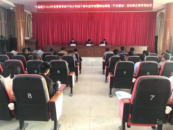 勐板乡召开2018年度县管领导班子和乡科级干部年度考核暨综治维稳目标责任制考核会议