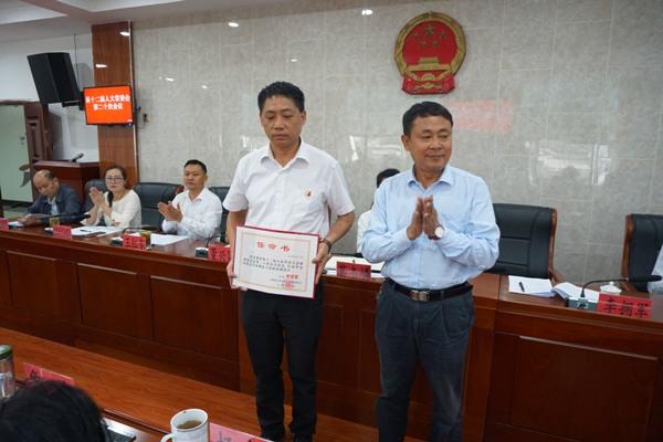 永德县人大常委会举行第二十次会议