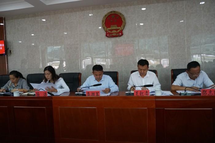 永德县人大常委会举行第二十八次会议